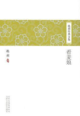 Kanmainiang 9787530210499