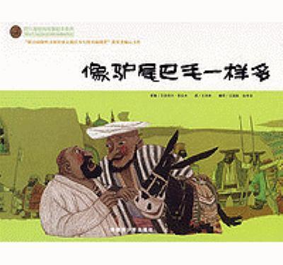 Afanti Classical Story Bks 9787537158091