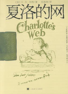 Charlotte's Web 9787532733415