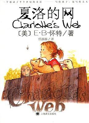 Charlotte's Web 9787532733804
