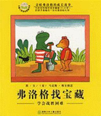 Frog & the Treas 9787535830319