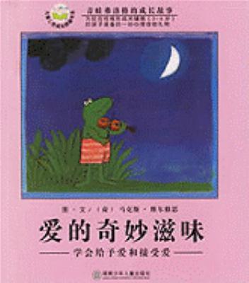 Frog In Love 9787535830654