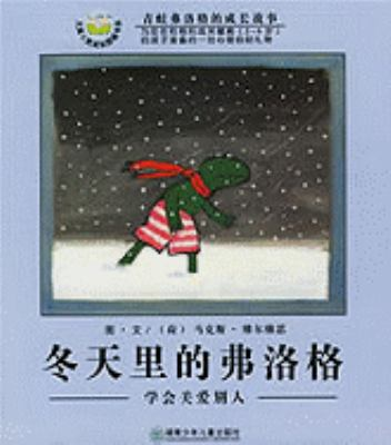 Frog In Winter 9787535830647