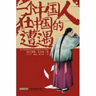 Les Tribulations D'Un Chinois En Chine [Tribulations of a Chinaman in China] 9787533654979