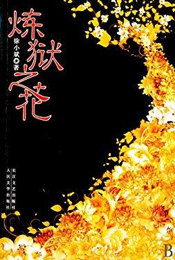 Lian Yu Zhi Hua 9787535443472