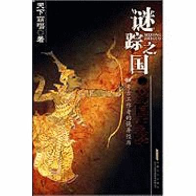 Mi Zong Zhi Guo 9787539631271