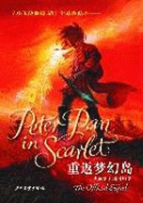 Peter Pan in Scarlet 9787532471041