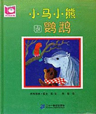 Pony, Bar Und Papagei [Pony, Bear and Parrot] 9787539115351
