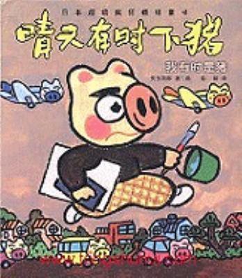Qing Tian You Shi Xia Zhu--Wo You Shi Shi Zhu 9787539121512
