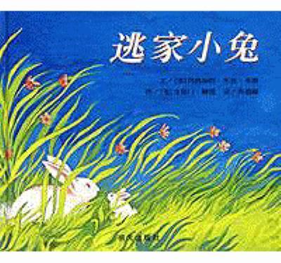 Runaway Bunny 9787533258658