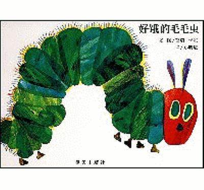 The Very Hungry Caterpillar 9787533256739