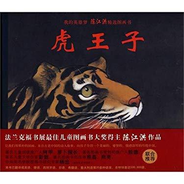 Tiger Prince 9787530440131