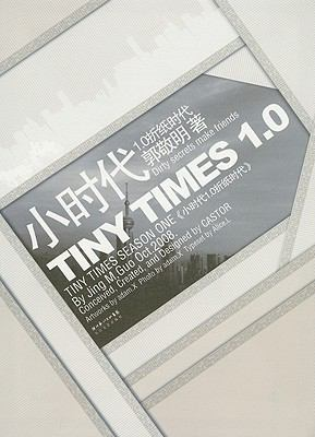 Tiny Times 1.0 9787535438171