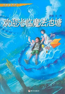 Wo Shi Xia Ke Ke 9787533262310
