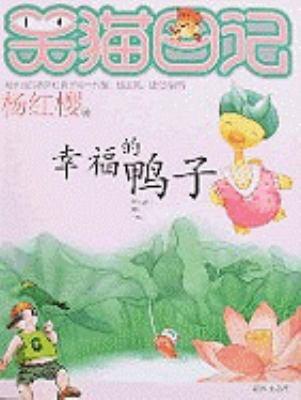 Xiao Mao Ri Ji -Xing Fu de 9787533253295