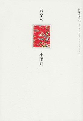 Xiao Tuan Yuan 9787530209981