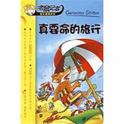 Zhen Yao Ming de Lu Xing 9787539148656