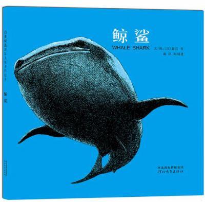 [Whale Shark] 9787543478824