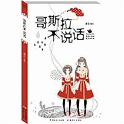 GE Si La Bu Shuo Hua (Simplified Chinese) 9787540544508