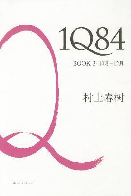 1Q84, book 3 9787544249867