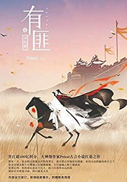 Bandits (4 Vols) (Chinese Edition)