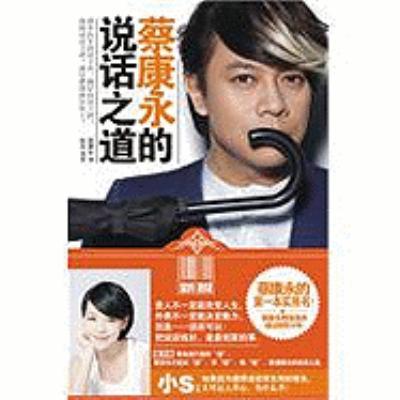 Cai Kang Yong de Shuo Hua Zhi DAO 9787544143158