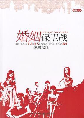 Hun Yin Bao Wei Zhan