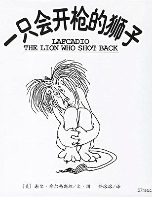 Lafcadio: The Lion Who Shot Back 9787544236041