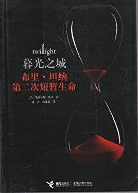 Mu Guang Zhi Cheng Li Lie Zhi --Bu Li Tan Na Di Er CI Duan Zhan Sheng Ming 9787544814225