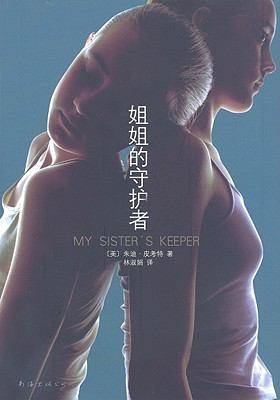 My Sister's Keeper 9787544240277