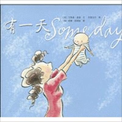 Someday 9787544246743