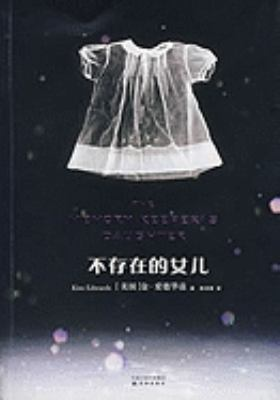 The Memory Keeper's Daughter 9787544702782