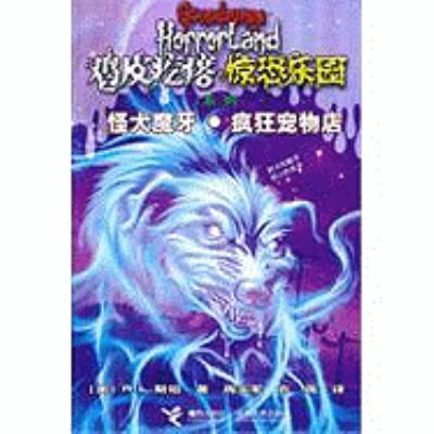 When the Ghost Dog Howls (Goosebumps Horrorland) 9787544814461