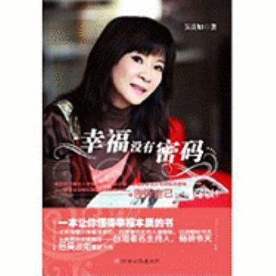 Xing Fu Mei You Mi Ma 9787549300358