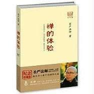 Chan de Ti Yan 9787561329016