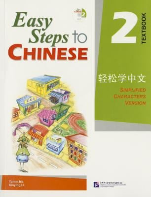 Easy Steps to Chinese Textbook 2 9787561918104