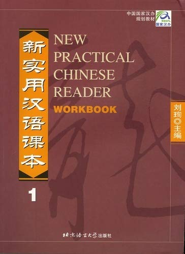 New Practical Chinese Reader Workbook 1 9787561910429