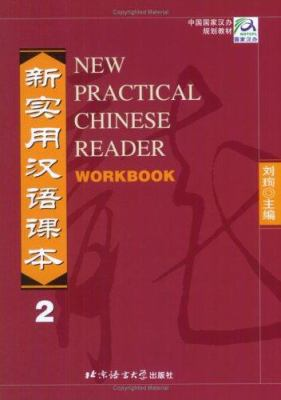 New Practical Chinese Reader Workbook 2 9787561911457
