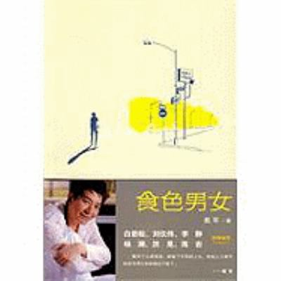 Shi Se Nan NU 9787563386598
