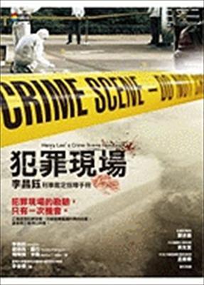 Henry Lees Crime Scene Han