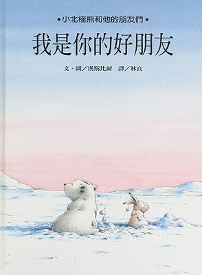 Little Polar Bear and the Brave Little Hare