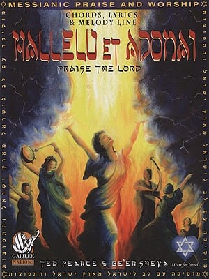 Hallelu Et Adonai: Praise The Lord: Messianic Praise And Worship: Chords, Lyrics, & Melodies = Praise the Lord