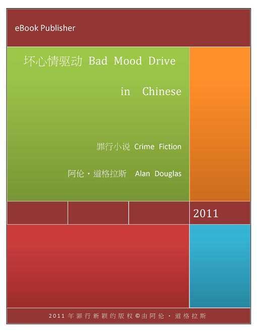 Bad Mood Drive (Chinese) EB9780983180968