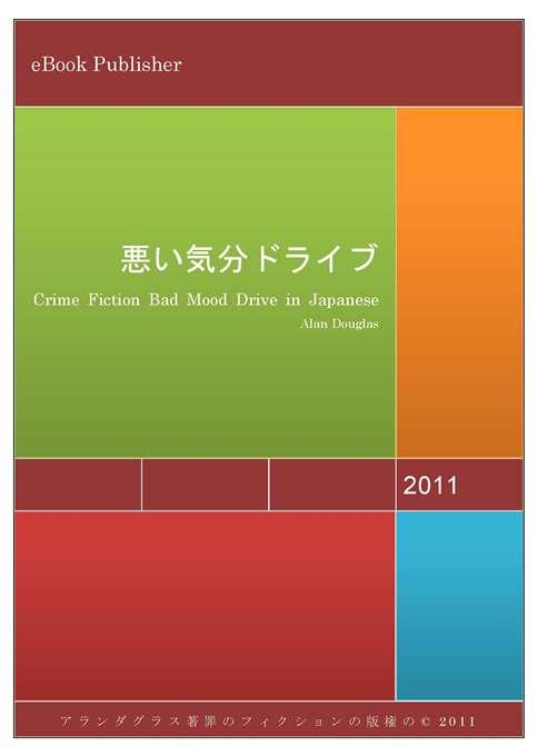 Bad Mood Drive in Japanese