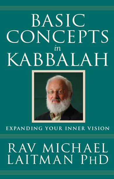 Basic Concepts in Kabbalah EB9780978159030