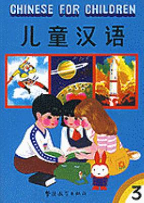 Chinese for Children: Book 3 9787800520143