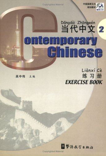 Contemporary Chinese 9787800529047