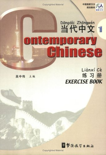 Contemporary Chinese Exercise Book 1 9787800528828
