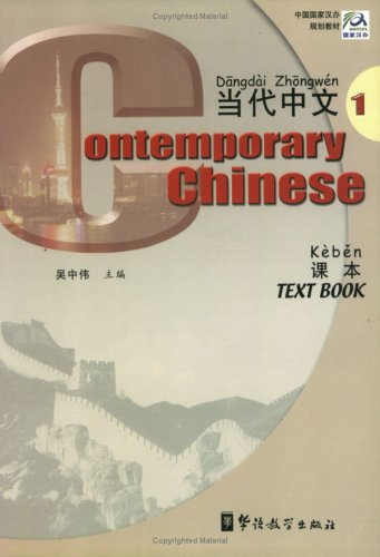 Contemporary Chinese Textbook 1 9787800528804