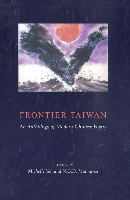 Frontier Taiwan: An Anthology of Modern Chinese Poetry EB9780231518413